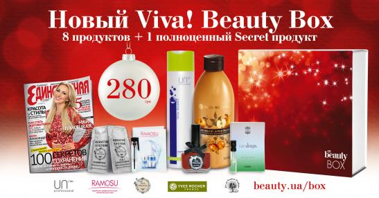 Новый Viva! Beauty Box