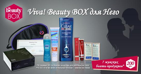 Viva! Beauty Box для Него
