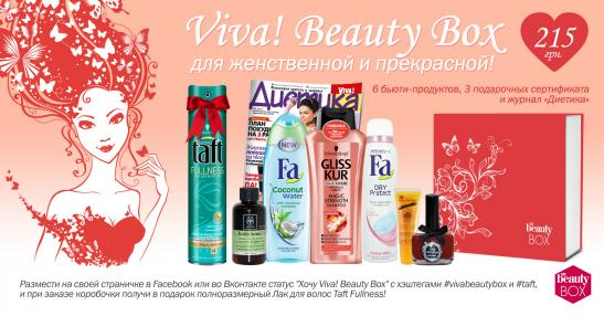 Viva! Beauty Box Весна-2016