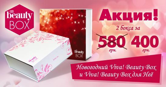 Акция! Два Beauty Box за 400 грн!