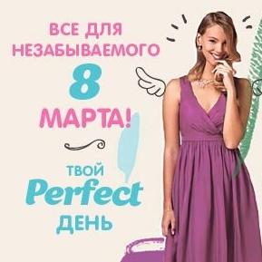 8 марта: твой Perfect день!