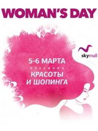 Sky Mall, Sky Mall мероприятия, Sky Mall 8 марта, 8 марта киев куда пойти, 8 марта киев события, 8 марта киев мероприятия