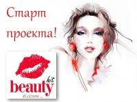 Viva Beauty Hit 2016, beauty hit 2016 голосование, рейтинг бьюти-продуктов beauty hit 2016