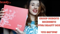 Весенний Viva Beauty BOX обзор, Весенний Viva Beauty BOX продукты, Весенний Viva Beauty BOX видео, Весенний Viva Beauty BOX наполнение, Весенний Viva Beauty BOX косметика