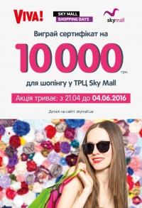 Viva! Sky Mall Shopping Days, Viva! Sky Mall Shopping Days киев, ТРЦ Sky Mall, ТРЦ Sky Mall киев, скай молл, скай молл киев, скай мол, скай сол киев, скаймол киев, скаймол, скаймолл, скаймолл киев