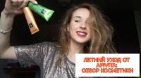 APIVITA отзывы, APIVITA косметика, APIVITA уход отзывы, APIVITA уход обзор, APIVITA греческая косметика отзывы