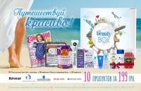 Beauty BOX Travel коробочка, Beauty BOX Travel: заказать, Beauty BOX Travel цена, Beauty BOX Travel обзор, viva Beauty BOX Travel обзор фото, viva Beauty BOX Travel продукты