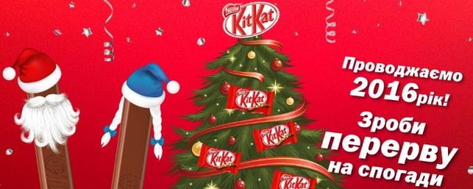 Конкурс KitKat Коллаж воспоминаний