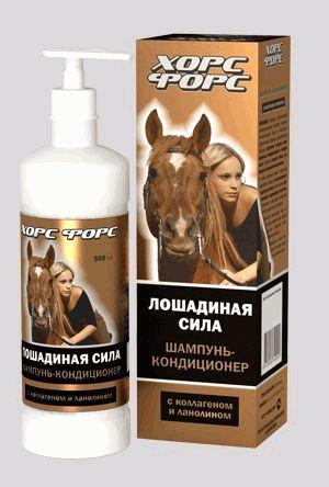 лошадиный шампунь,наталья савиченко,волосы,уход
