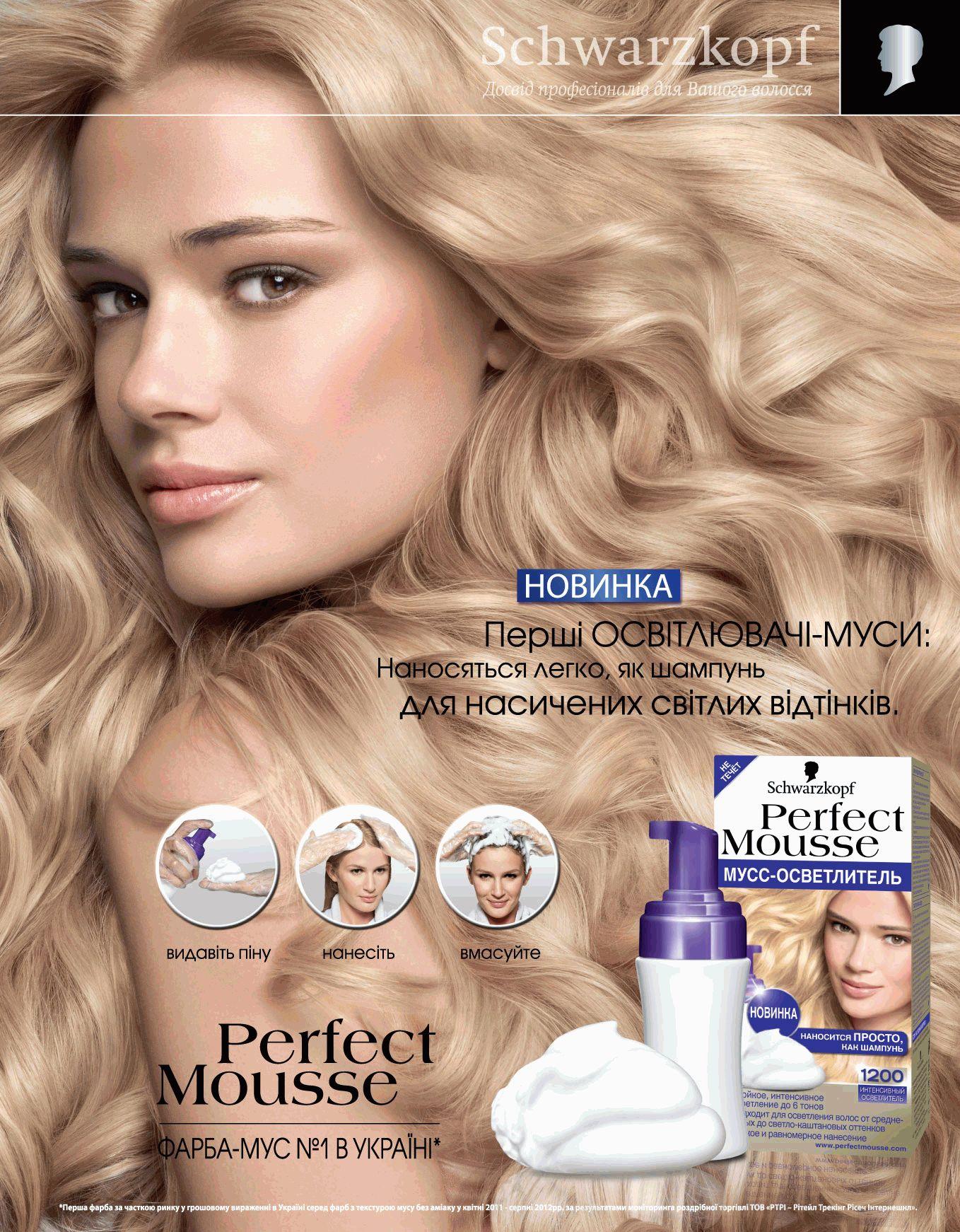 реклама,волосы