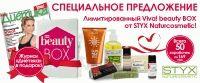 Viva%21 beauty BOX,STYX,косметика,уход за телом,уход за кожей,натуральная косметика