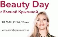 Елена Крыгина,BEAUTY-DAY,Киев