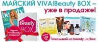 Viva%21 beauty BOX