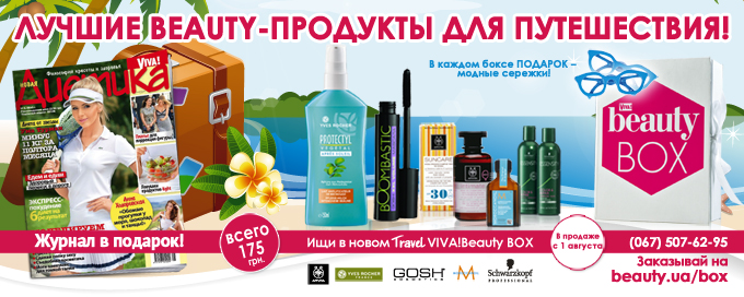 Travel Viva%21 Beauty box,заказать,подарок,сыворотка,уход за волосами,UNi.tec