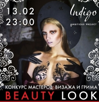 конкурс,визаж,макияж,стилист,Beauty Look,новости,2015,красота