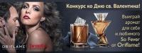 конкурс,аромат,so fever,oriflame,день святого валентина