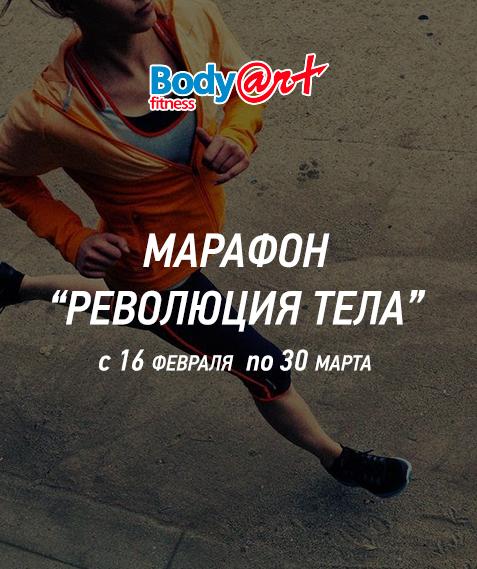 как быстро привести себя в форму,фитнес-марафон,революция тела,BodyArt fitness,экспресс-программа,снижение веса,сохранить эффект,марафон