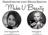школа красоты, MakeUBeauty школа красоты, MakeUBeauty блог, MakeUBeauty анна пономаренко, украинские бьюти-блогеры, анна носок