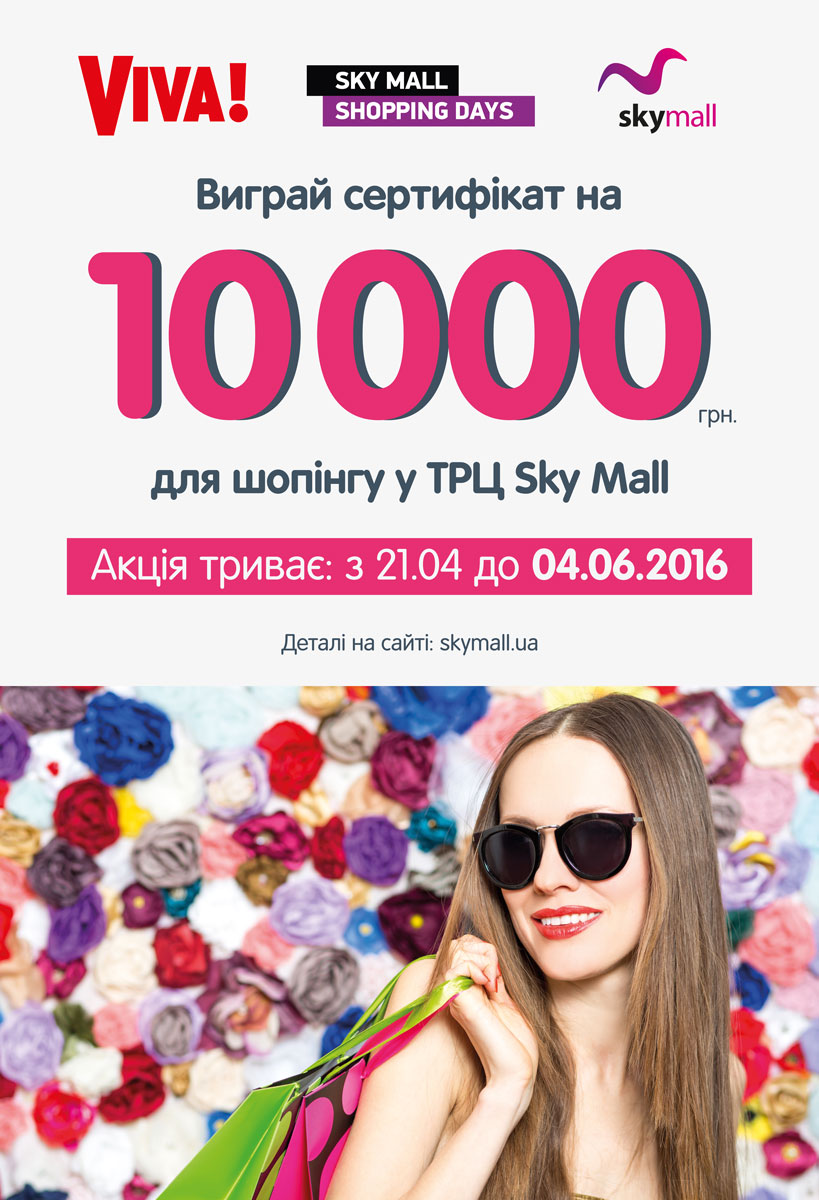 Viva! Sky Mall Shopping Days: выиграй шопинг-сертификат от ТРЦ Sky Mall на 10 000 грн!
