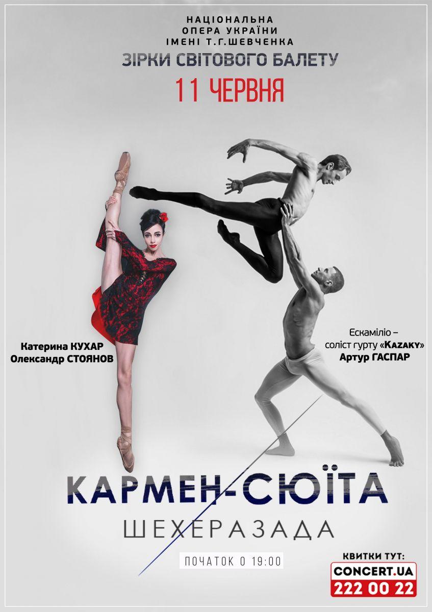 """""""Кармен-сюита"""": грандиозная премьера балета в Киеве!"""
