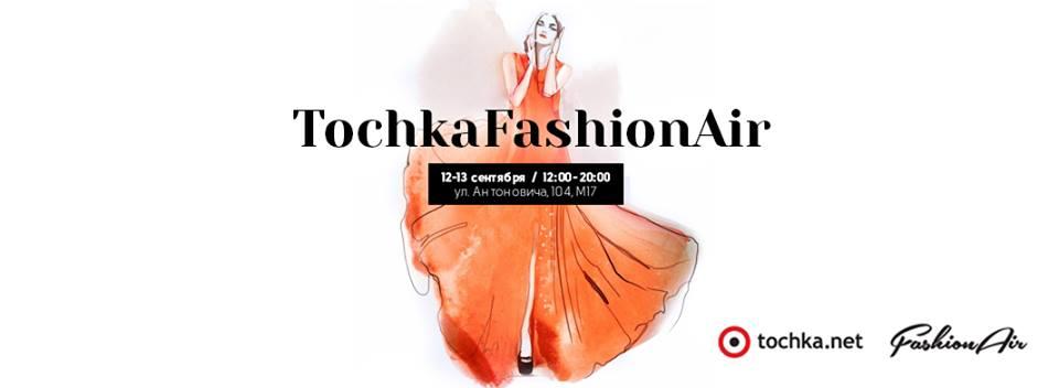 TochkaFashionAir - идеальное место для шоппинга, отдыха и поднятия настроения!