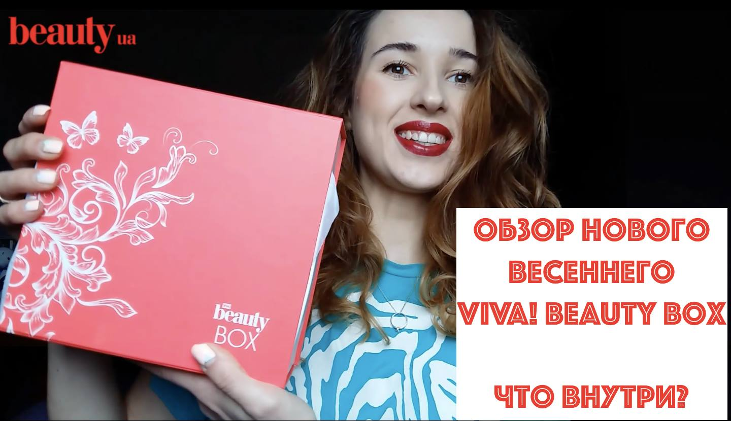 Весенний Viva Beauty BOX обзор видео