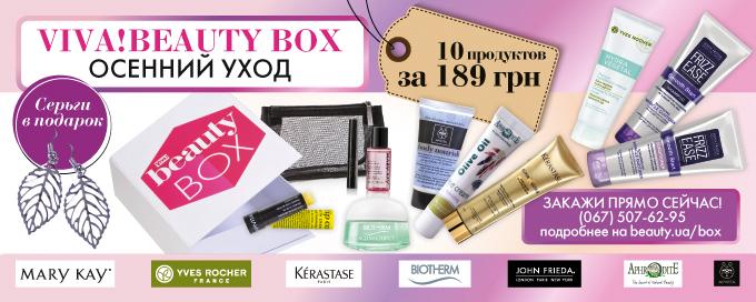 "Встречай новый Viva!beautybox ""Осенний уход""!"