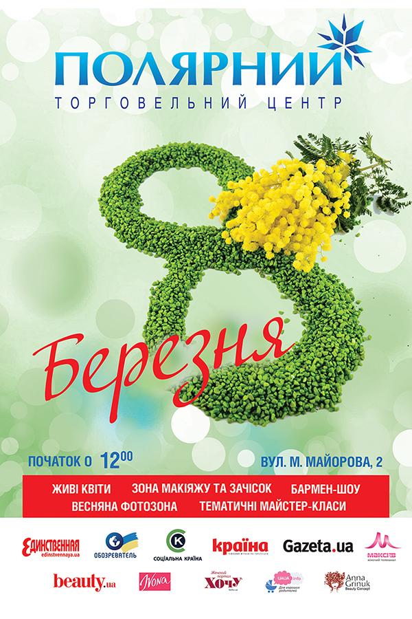 """Женское счастье: 8 марта в киевском ТЦ """"Полярный"""" устроят праздник для прекрасных дам"""