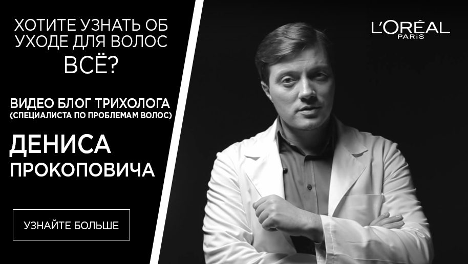 Об эксперте: Денис Прокопович – один из ведущих экспертов трихологии с внушительным профессиональным стажем, дерматолог-трихолог в Центре Здоровья Волос (cпециализированная трихологическая клиника).