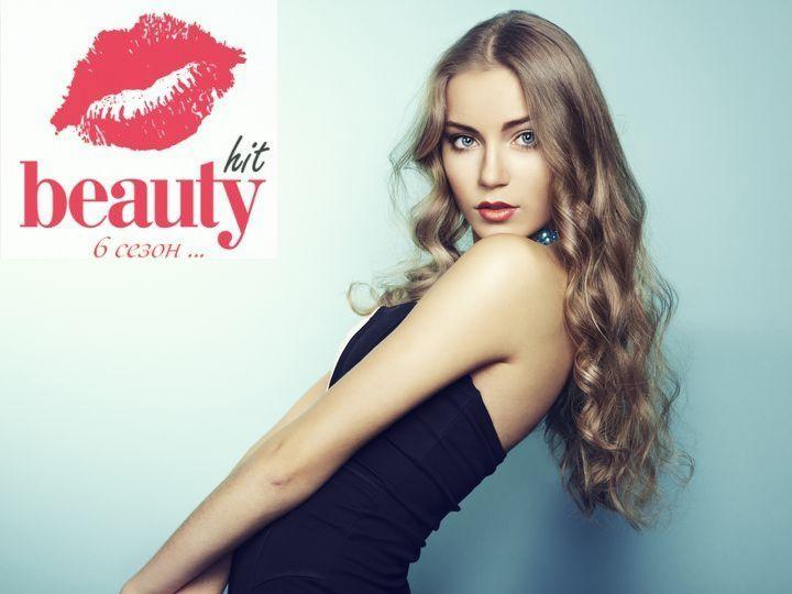рейтинг бьюти-продуктов от популярного сайта Beauty.ua Viva! Beauty Hit 2015.
