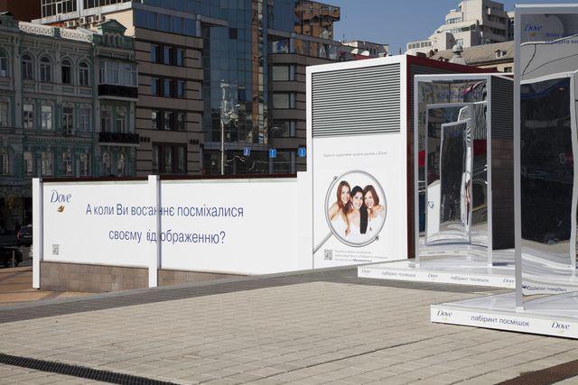 """В центре Киева построили зеркальный """"Лабиринт улыбок"""""""