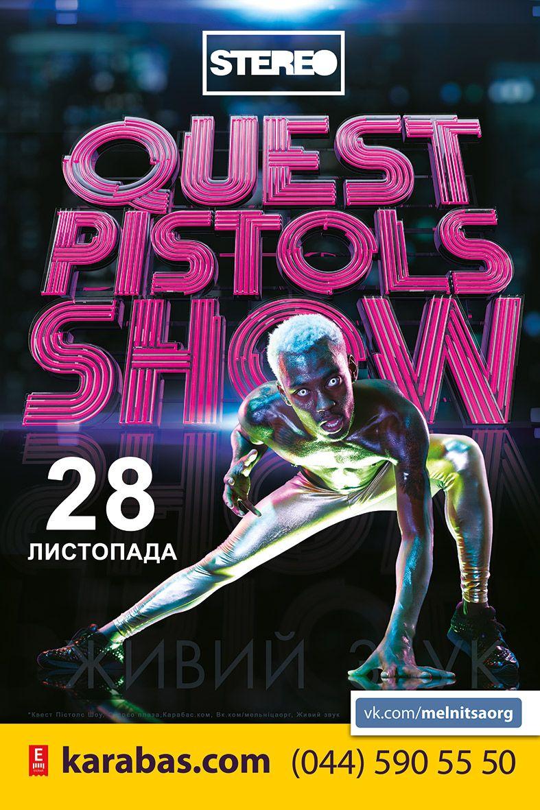 Quest Pistols show в Киеве: симбиоз танцевальной пластики и digital-инноваций