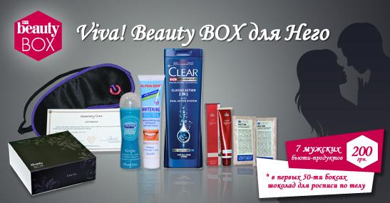 Романтический Viva! Beauty Box для Него уже в продаже - что внутри?