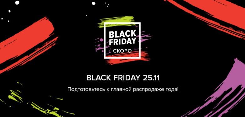 Черная пятница в интернет-магазине Lamoda: скидки до 80 и бонусы