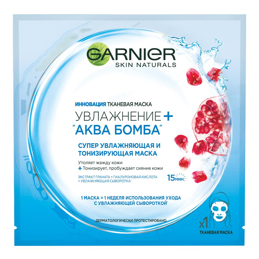 """Экспресс-реабилитация: новые тканевые маски """"Увлажнение плюс"""" от Garnier"""