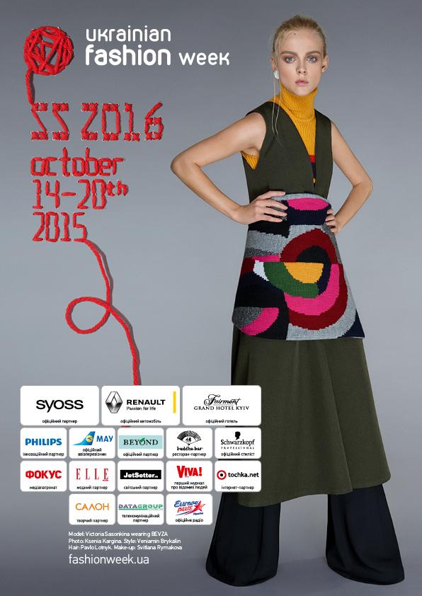 Ukrainian Fashion Week: в Украине стартует Неделя моды весна-лето 2016
