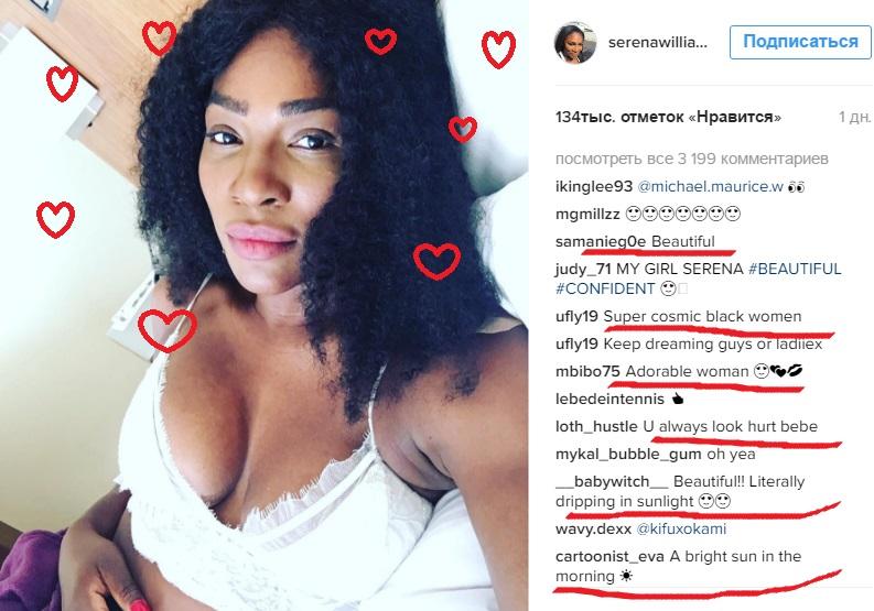 Серена Уильямс опубликовала много фото без макияжа