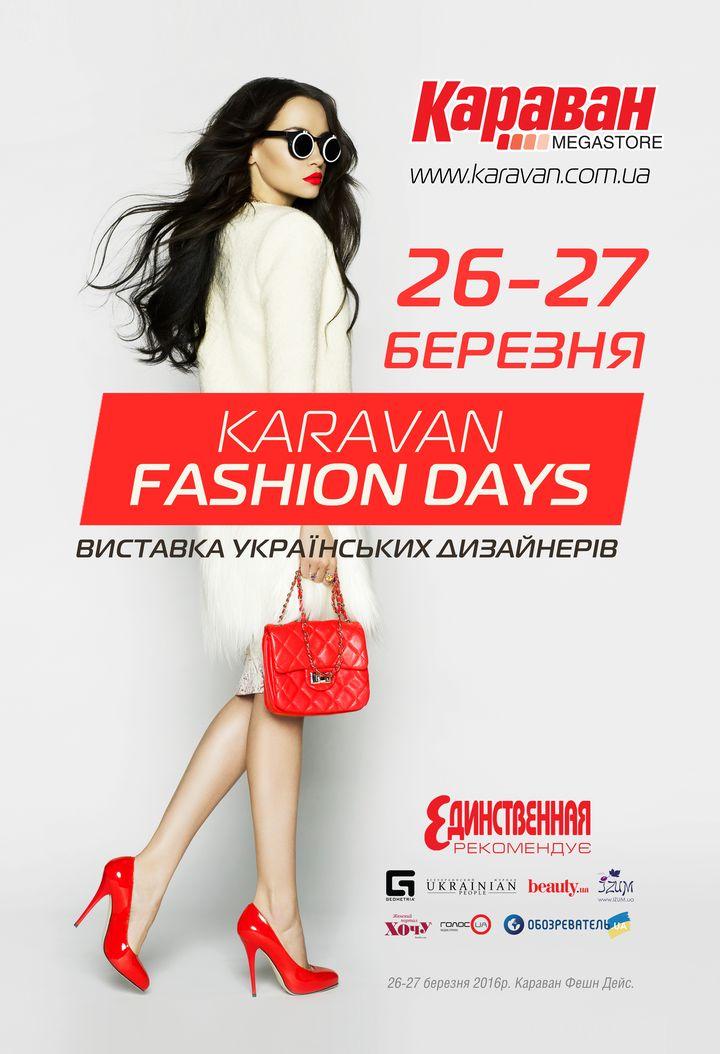 В Киеве пройдут Karavan Fashion Days!