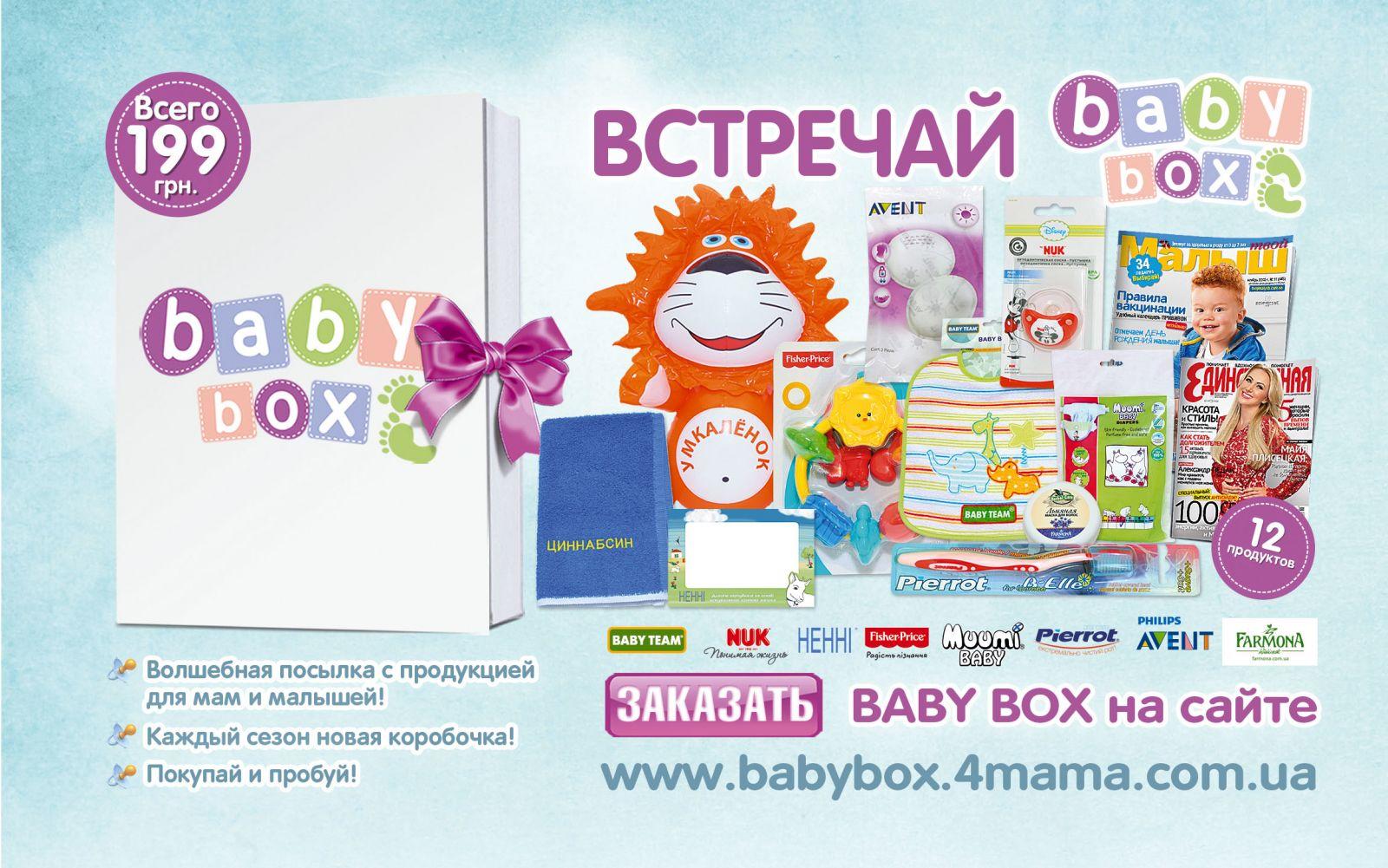 Маме в помощь: новая коробочка Baby Box - где взять и что внутри