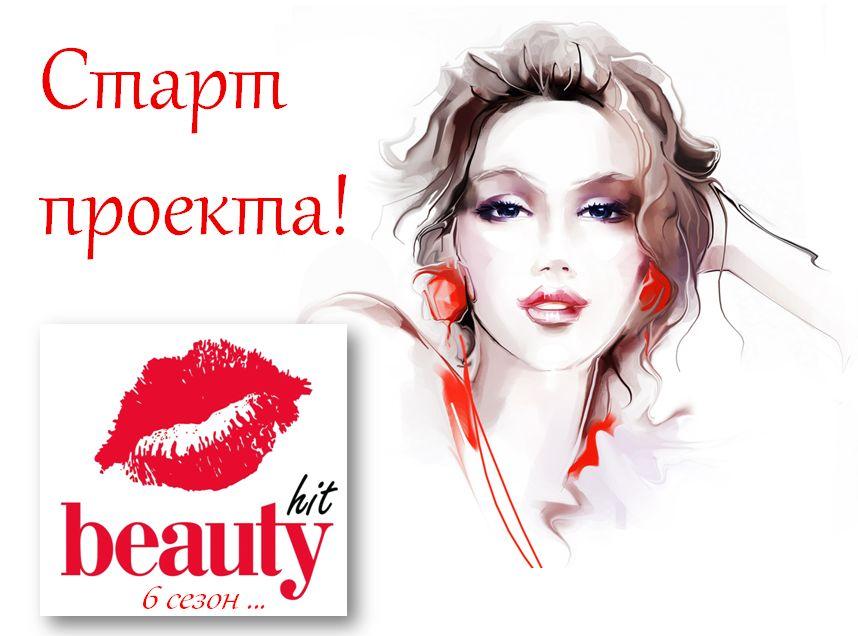 Шестой сезон авторитетного рейтинга бьюти-продуктов Viva! Beauty Hit объявляется открытым!