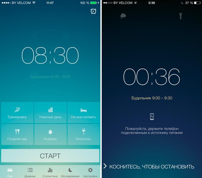 умный будильник приложение