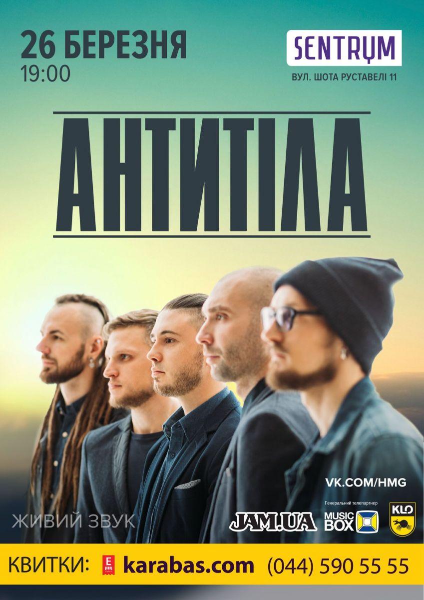 """Тур """"Все красиво"""": Антитела везут свою музыку по Украине!"""
