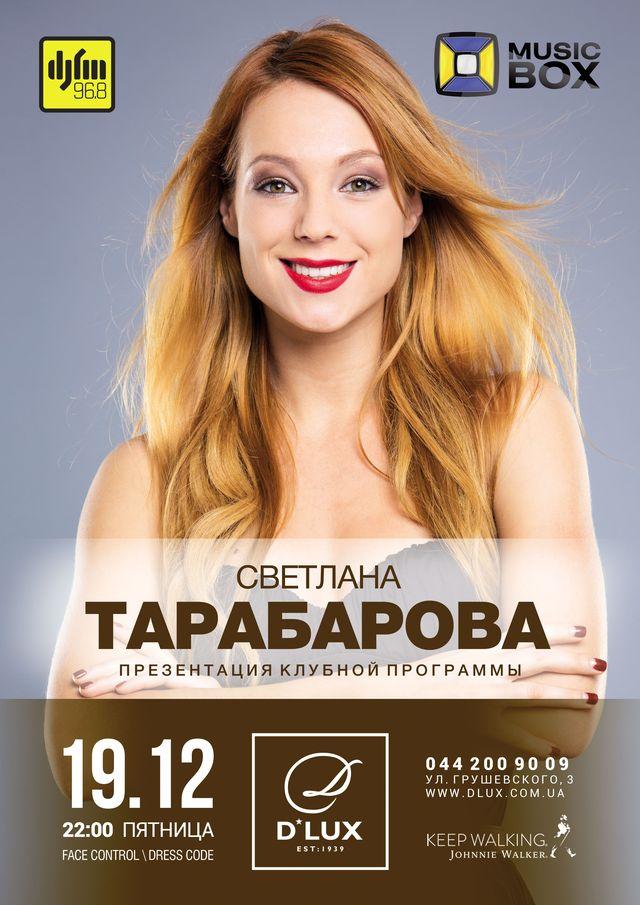 Светлана Тарабарова презентует клубную программу