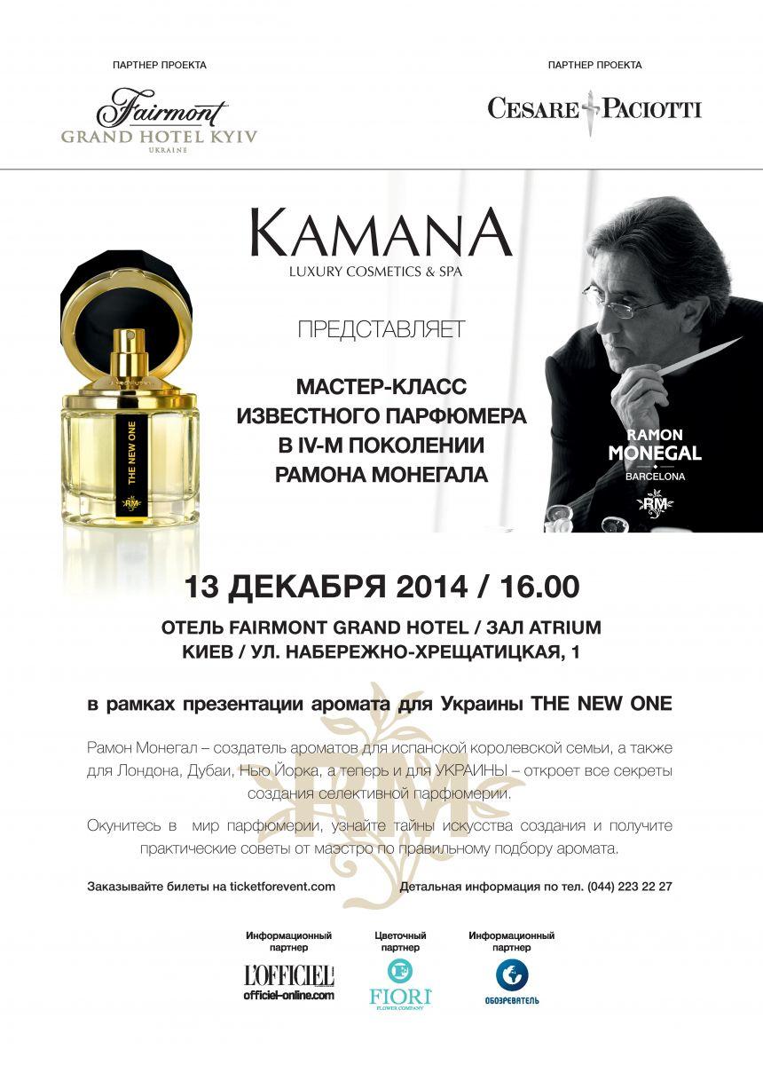 Мастер-класс от парфюмера, создавшего аромат Украины
