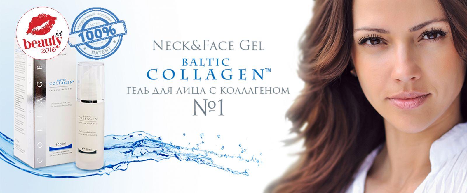 Дары моря: 8 причин полюбить гель для лица и зоны декольте Baltic Collagen