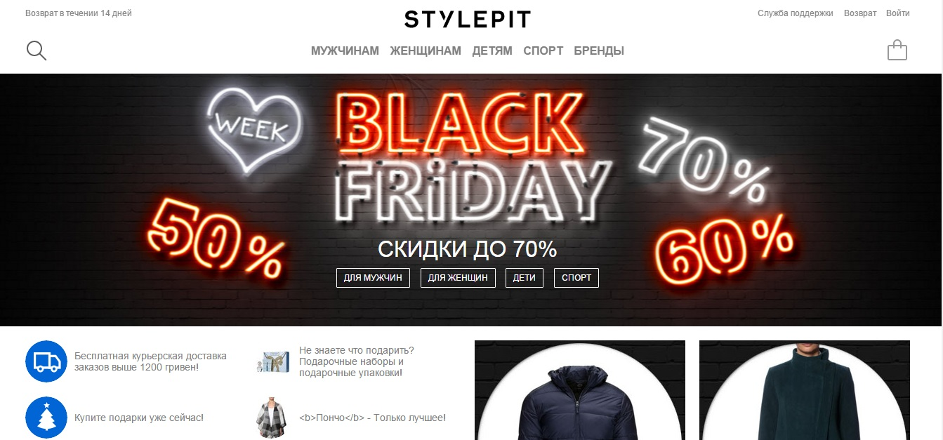 Черная пятница 2015: интернет-магазин www.stylepit.ua