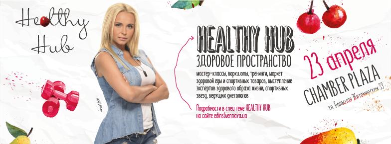 Healthy Hub: день здоровья и красоты вместе с Лилией Ребрик