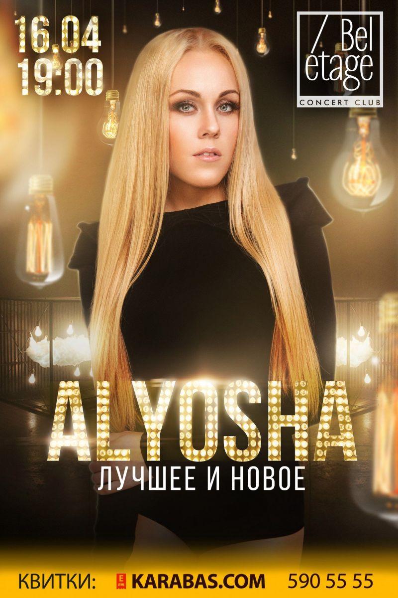 Alyosha концерт киев апрель купить билеты