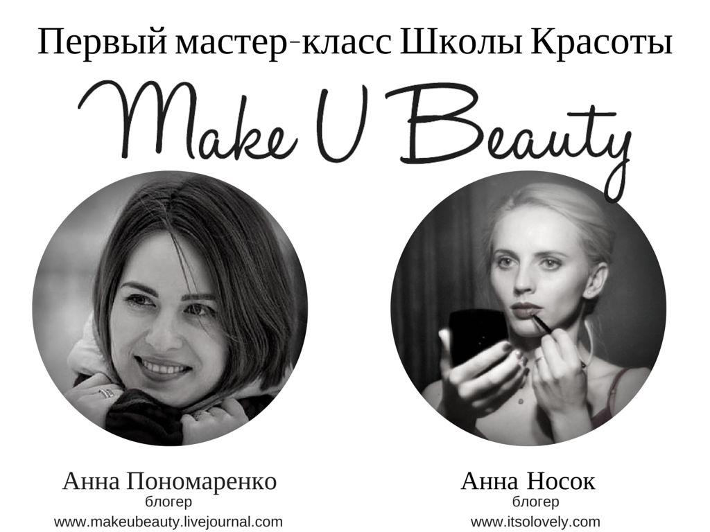 MakeUBeauty: Школа красоты для настоящих девочек
