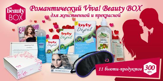 Ура, Романтический Viva! Beauty Box для Неё уже в продаже - что внутри?